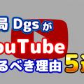 【まだ間に合う】薬局,ドラッグストアがYouTubeをすべき理由5選!