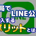 【2021年最新】薬局でLINE公式アカウントを導入するメリットとは?!